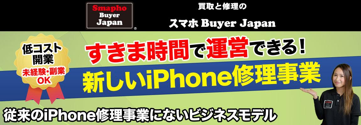 スマホBuyerJapan-iPhone・スマホ修理 フランチャイズ加盟店募集-